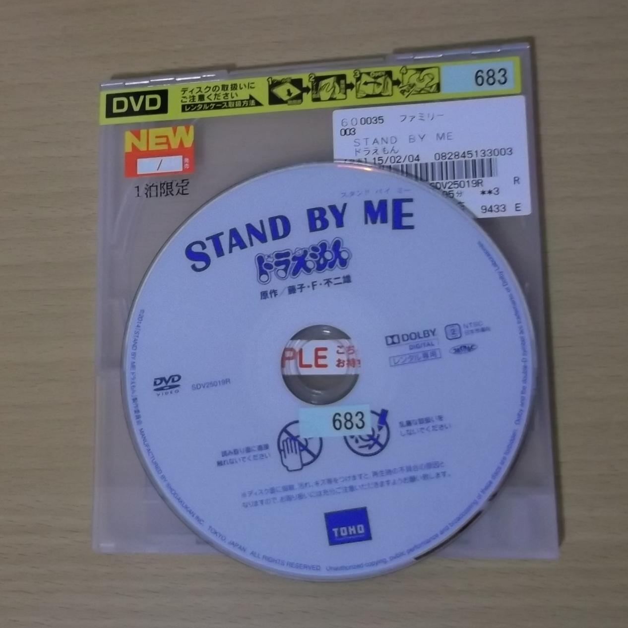 DVD・Blu-rayを店でレンタルするメリットとデメリットとは ...