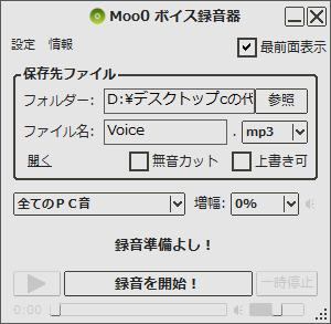 Moo0 ボイス録音器