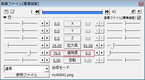設定ダイアログ_透明度_振動