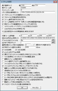 システムの設定画面