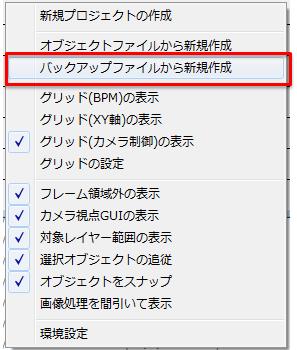 バックアップファイルから新規作成