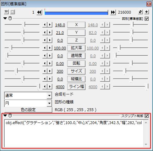 図形_スクリプト制御