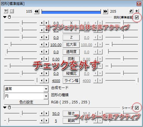 オブジェクト_チェック外す