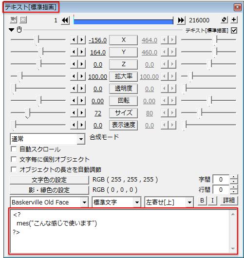 テキスト_スクリプト制御