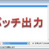 【AviUtl】バッチ登録の使い方【一括出力】