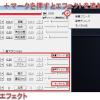【AviUtl】動画に音声を合成する方法【MP3】