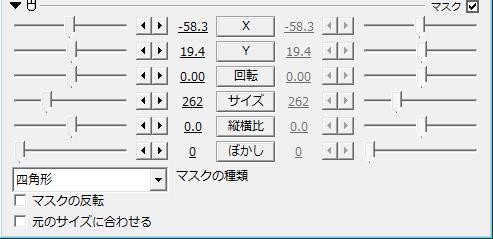 拡張編集_マスク