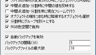 【AviUtl】最低限の初期設定方法【システムの設定】