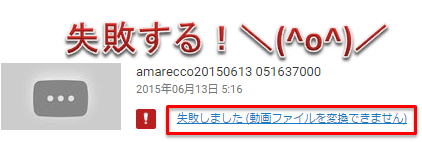 amarecoco_youtube失敗