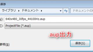 【AviUtl】作業状態を保存(バックアップ)する方法【aupとexo】