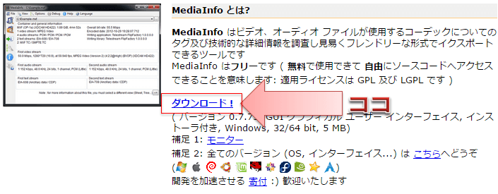 mediainfoダウンロード場所