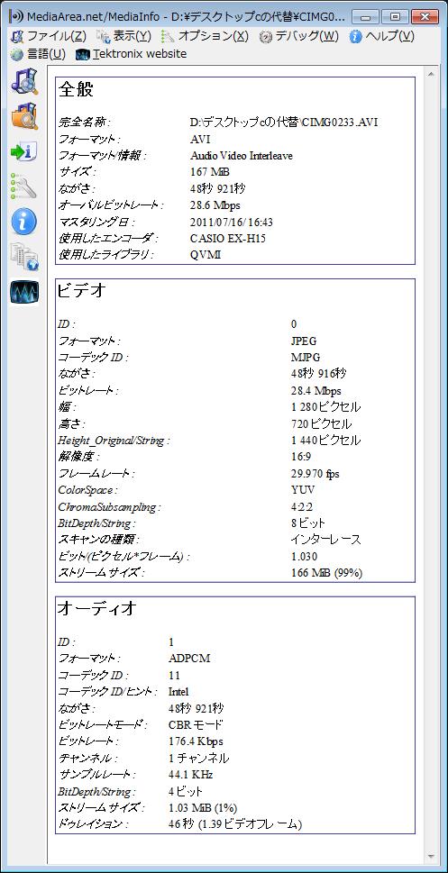 mediainfo_kaisekigo
