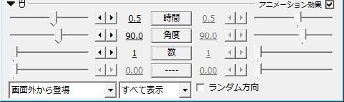 アニメーション効果_画面外から登場