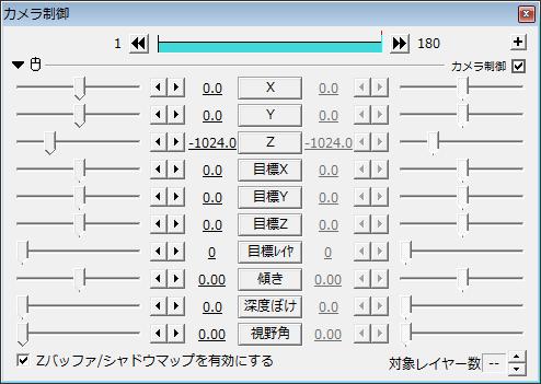 カメラ制御_設定ダイアログ
