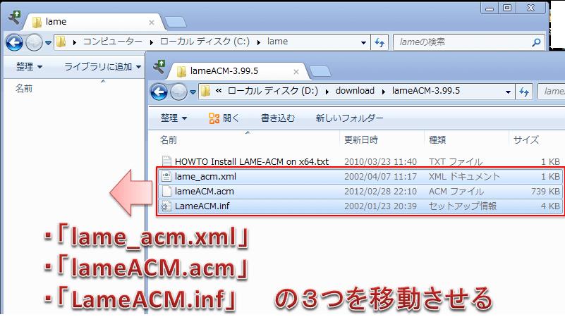 ファイル移動mp3