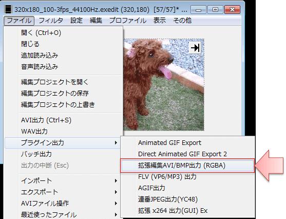 拡張編集avi_開き方
