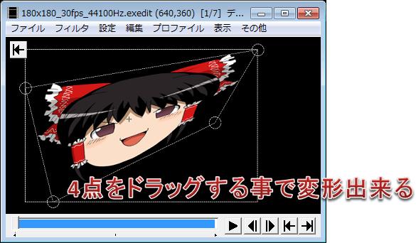 アニメーション効果_簡易変形2