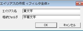 【AviUtl】エイリアス(.exa)機能の使い方【オブジェクトの設定保存】