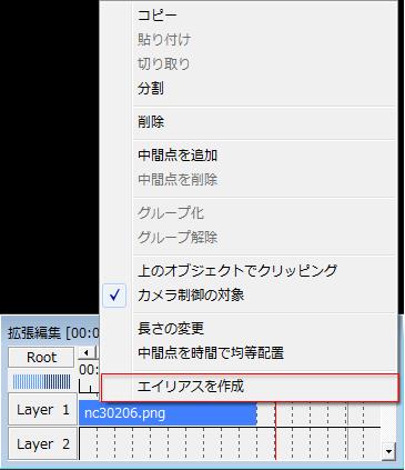 タイムライン_エイリアスを作成
