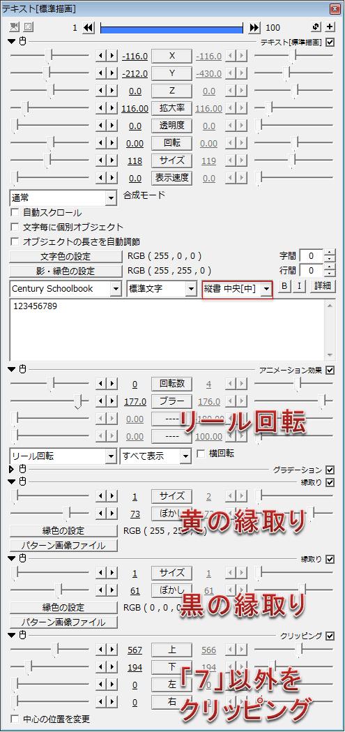 テキスト_エフェクト