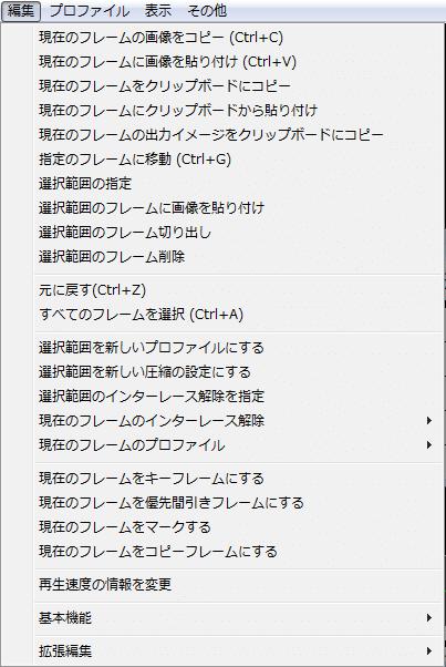 メニュー_編集