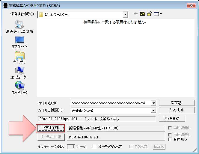 拡張編集AVI_ビデオアッシュク