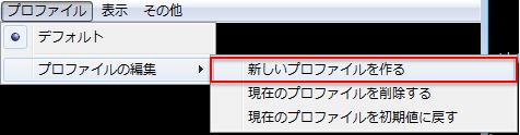 新しいプロファイルを作る