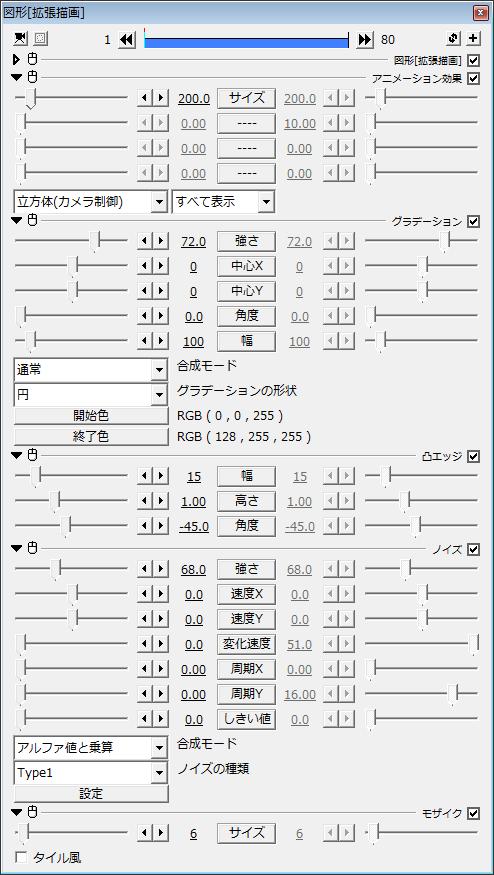 立方体_設定ダイアログ