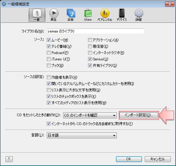 itune_インポート設定