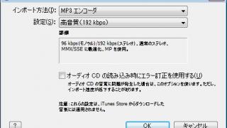 VBR・ABR音源をCBRに変換する方法【iTunes】
