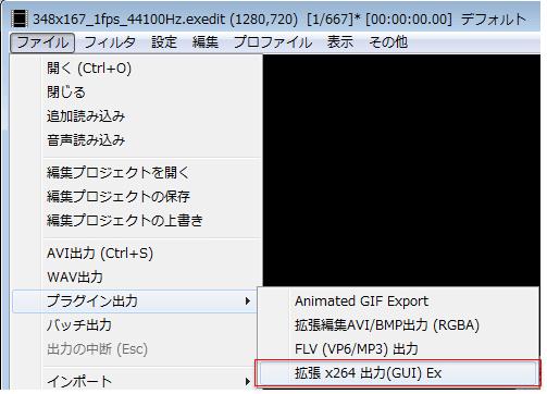 x264guiex開き方