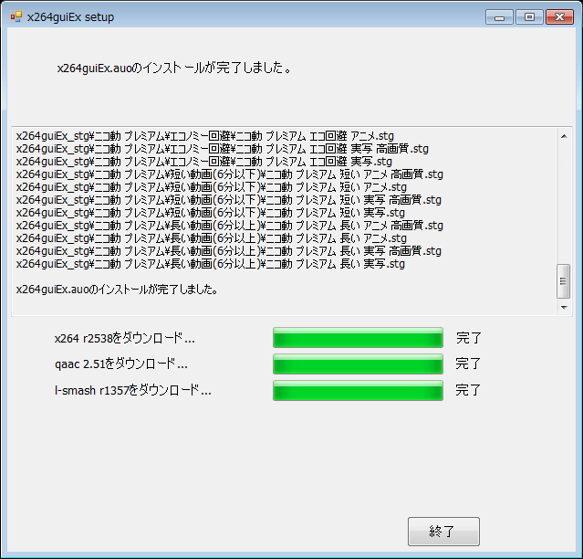 x264guiexインスコ終了