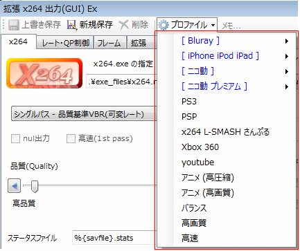 x264guiexプロファイル一覧