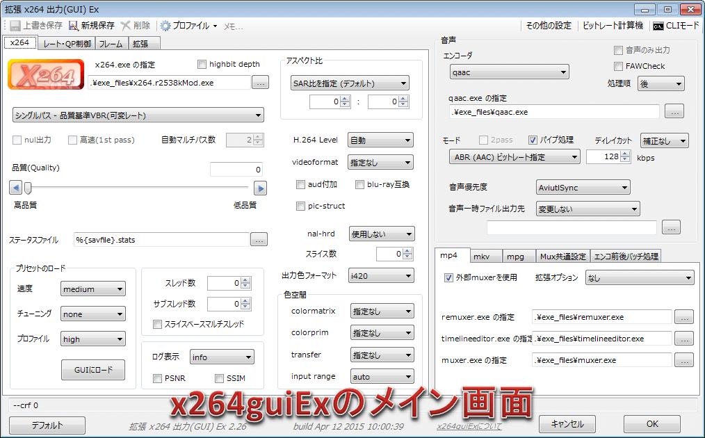x264guiex_メイン画面