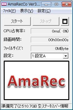 アマレココ_キャッチ