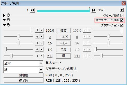 オフスクリーン描画_例4