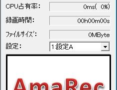 アマレココの使い方と設定方法について【デスクトップキャプチャ】