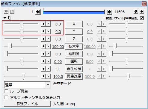 動画オブジェクト_設定ダイアログ_X_Y