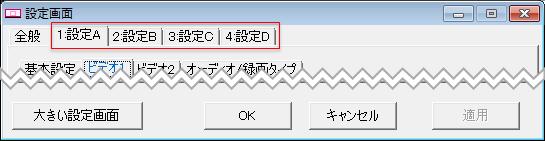 アマレココ_設定Aタブ
