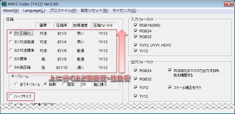 AMV3-codec_設定画面