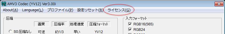amv3_メニュー_ライセンス
