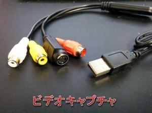 ビデオキャプチャ_GV-USB2