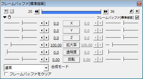フレームバッファ_設定ダイアログ