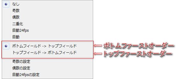 本体機能_インターレース解除メニュー