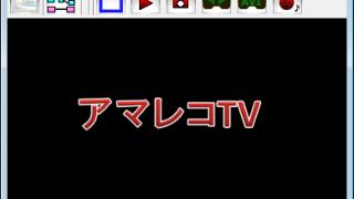 アマレコTVの使い方と設定方法について【ビデオキャプチャソフト】