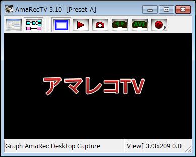 アマレコTV_画面