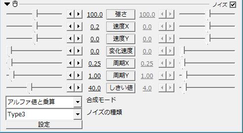 ノイズ_雲_設定ダイアログ
