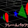 【AviUtl】フレームバッファ・直前オブジェクトの使い方