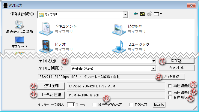 AVI出力_画面1