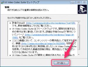 ut-video-codec_インストール9
